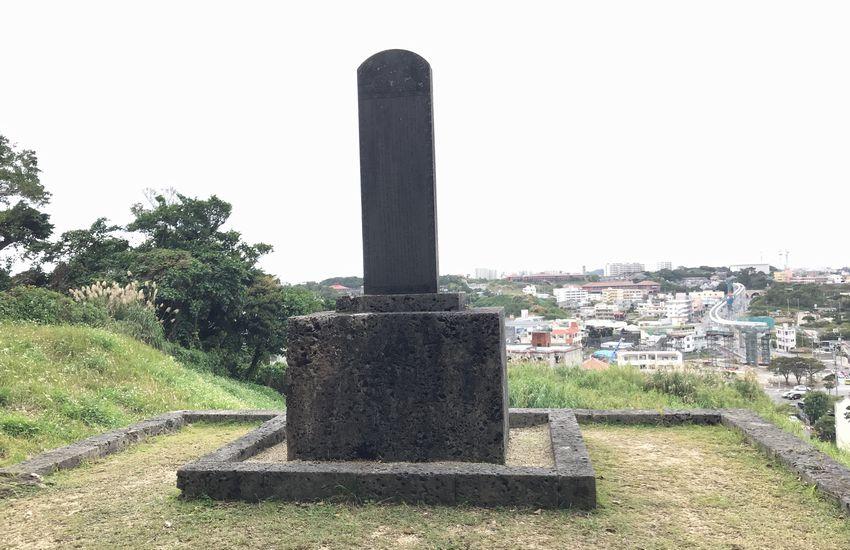 浦添城前の碑