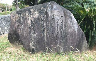 運動公園メインゲート向いの碑(おもろの碑)
