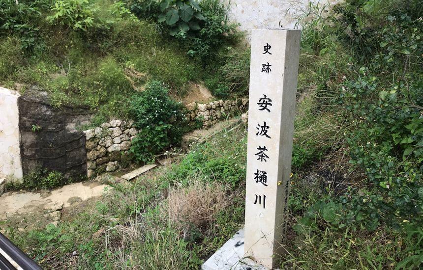 安波茶樋川