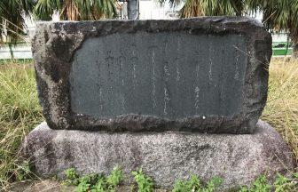 牧港漁港の碑