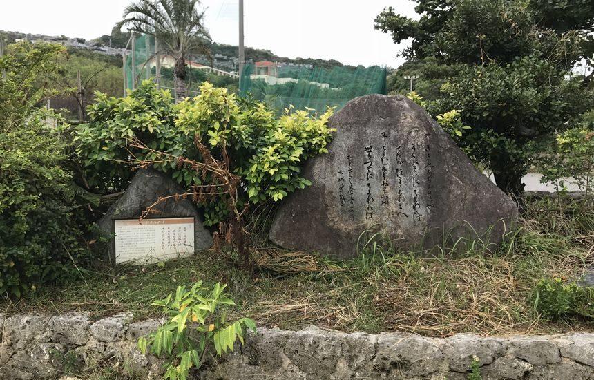 浦西中学校の前の碑