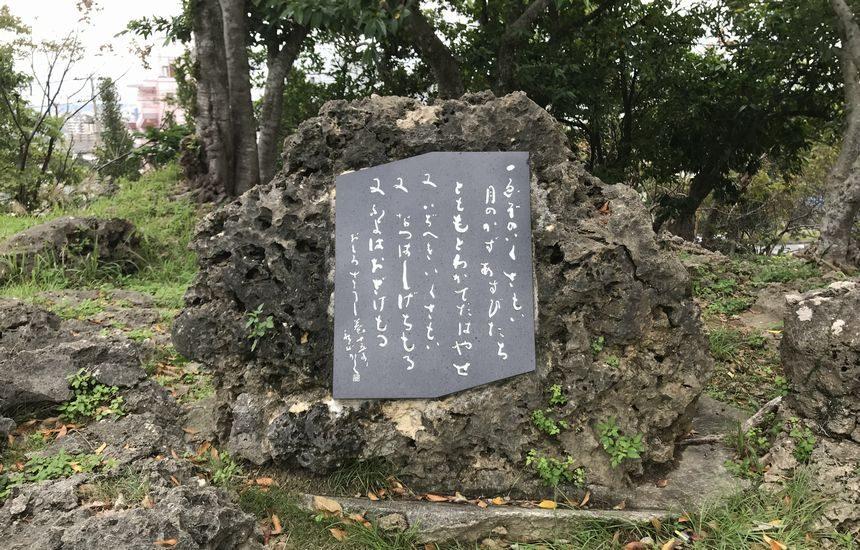 伊祖公園の碑