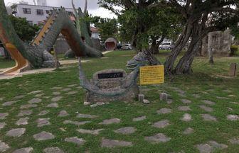 ドラゴン公園