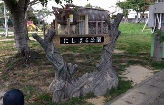 にしばる公園
