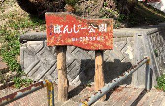 ぱんじー公園