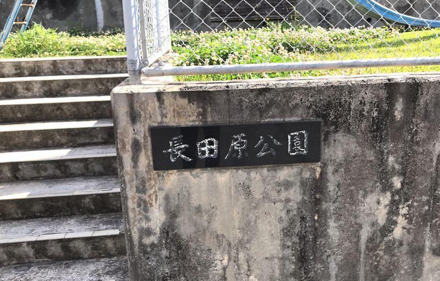 沢岻長田原公園
