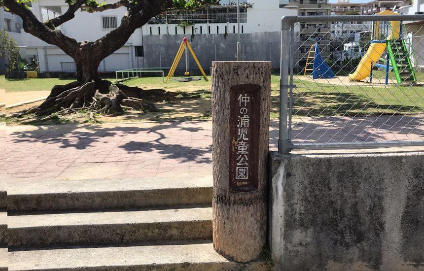 仲の浦公園