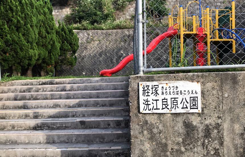 経塚洗江良原公園