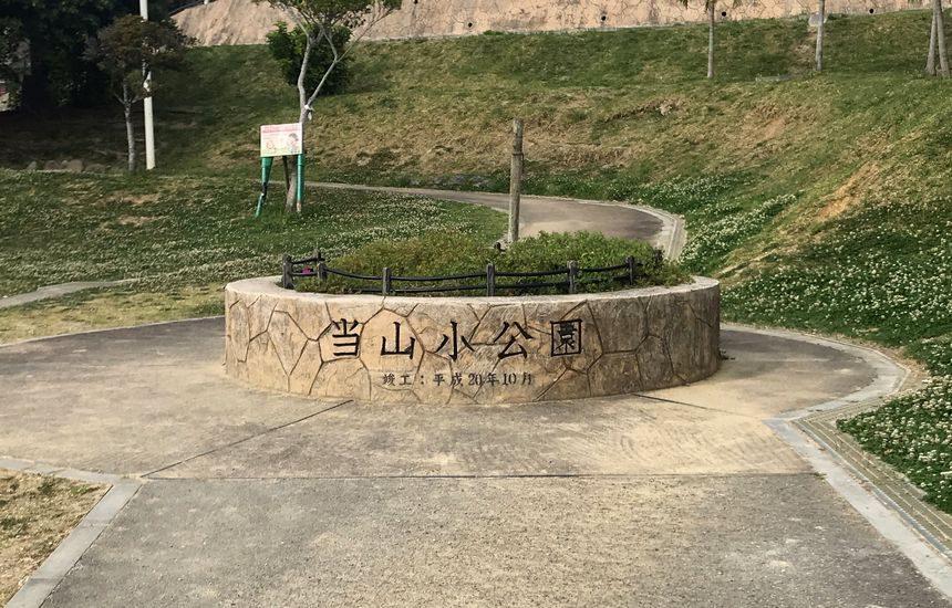 当山小公園